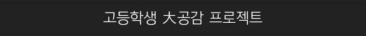 예비고1 大공감 프로젝트 2탄