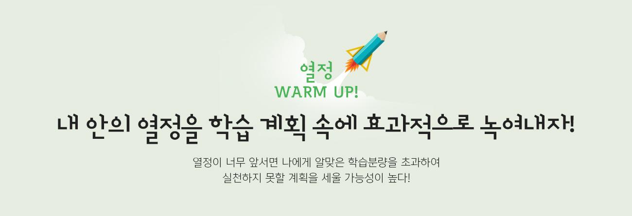 열정 WARM UP! 내 안의 열정을 학습 계획 속에 효과적으로 녹여내자!