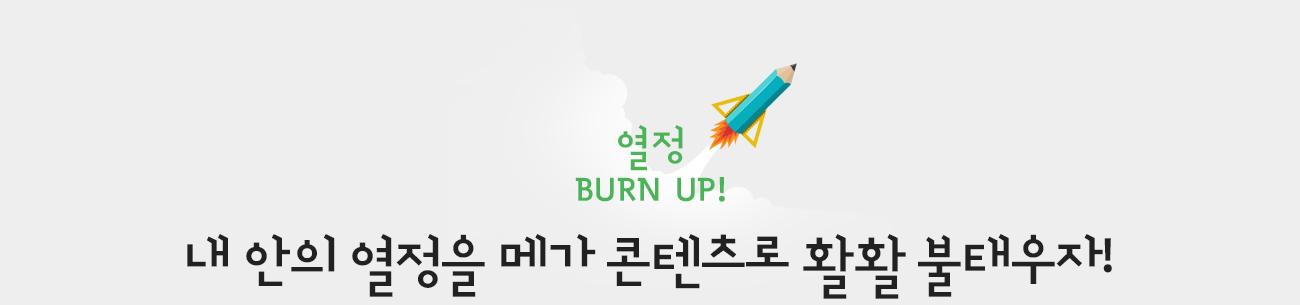 열정 BURN UP! 내 안의 열정을 메가 콘텐츠로 활활 불태우자!
