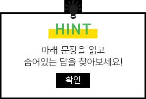 HINT 아래 문장을 읽고 숨어있는 답을 찾아보세요!
