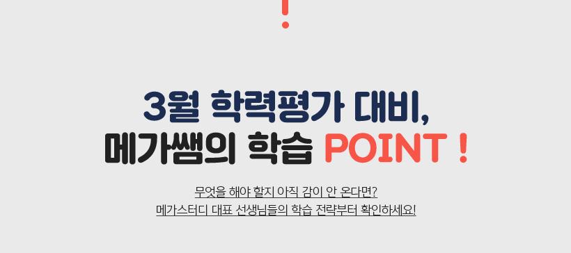 3월 학력평가 대비, 메가쌤의 학습 POINT !