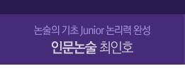 논술의 기초 Junior 논리력 완성 [인문논술] 최인호