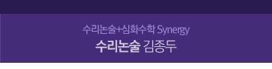 수리논술+심화수학 Synergy [수리논술] 김종두