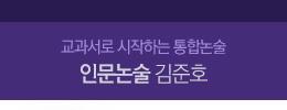 교과서로 시작하는 통합논술 [인문논술] 김준호