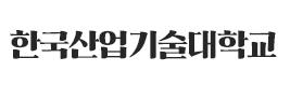 한국산업 기술대