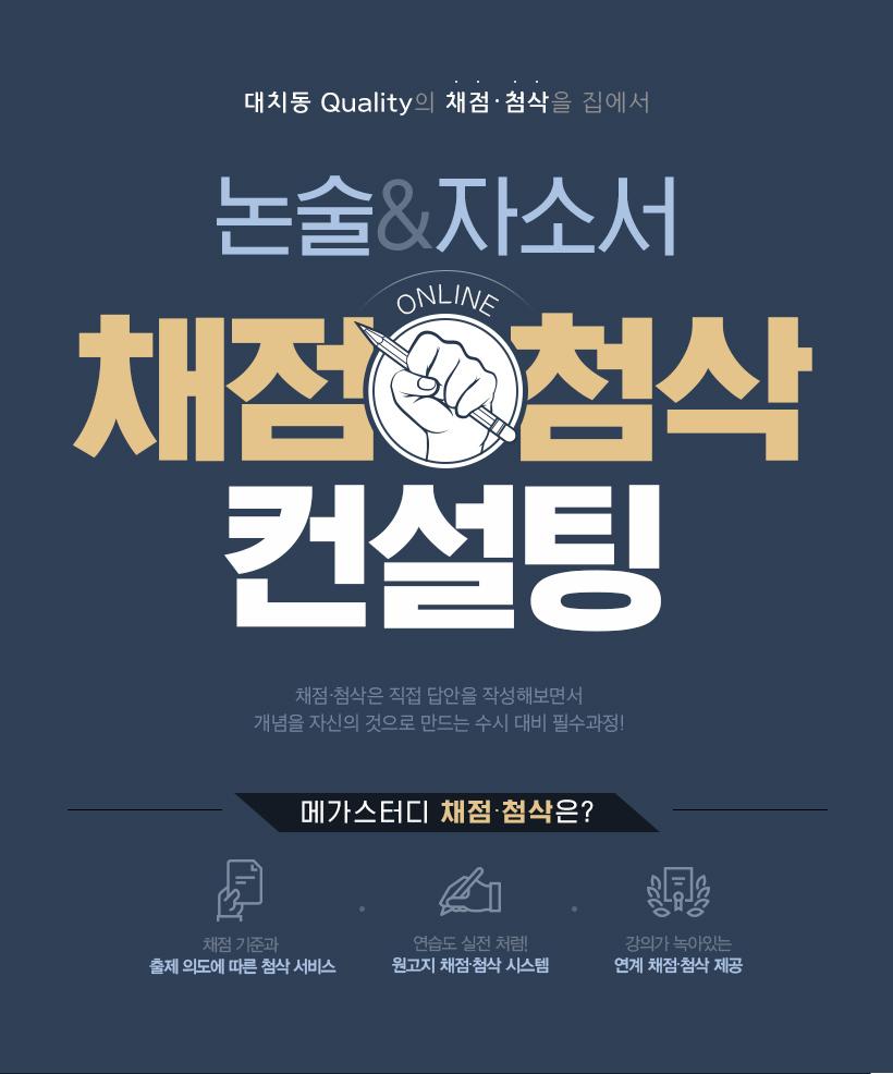 논술&자소서 채점.첨삭 컨설팅