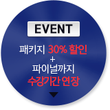 EVENT 패키지 30% 할인 + 파이널까지 수강기간 연장