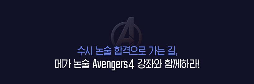 메가 논술 Avengers4의 기술을 알려줄테니, 캐릭터를 선택해봐!