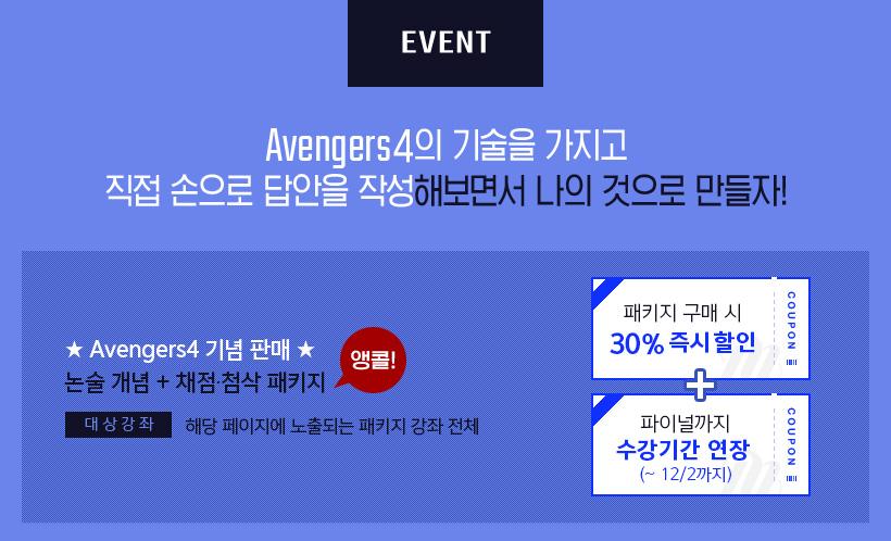 EVENT Avengers4의 기술을 가지고 직접 손으로 답안을 작성해보면서 나의 것으로 만들자!