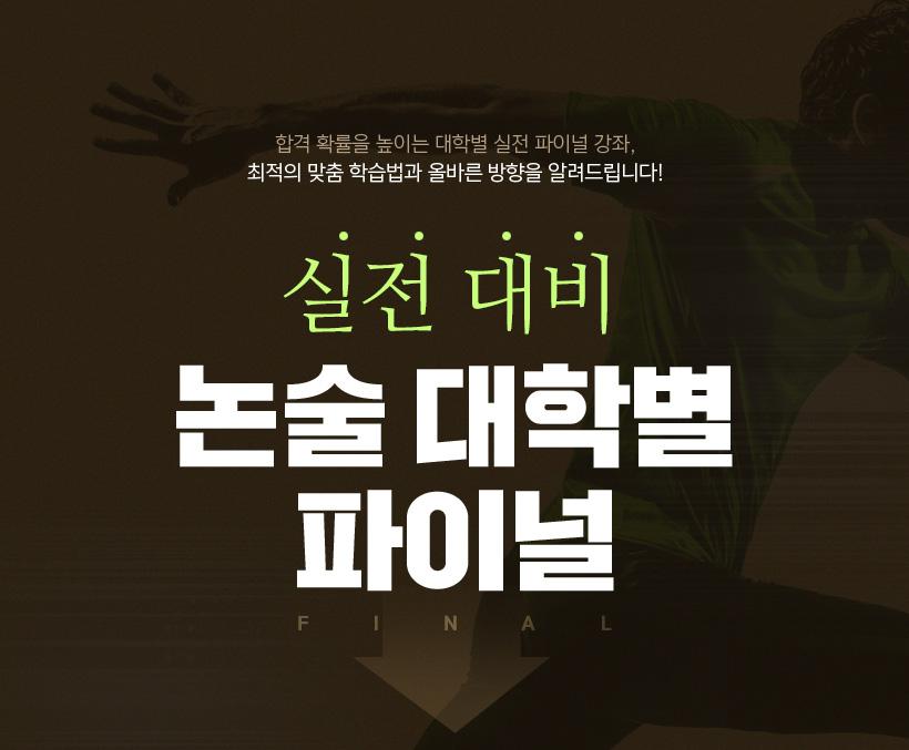 실전 대비 논술 대학별 파이널