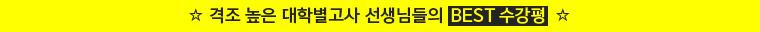 대학별고사 선생님들의 베스트 수강평