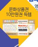 문화상품권 10만원권 득템