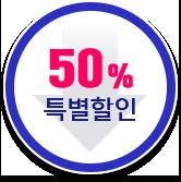 50% 특별할인