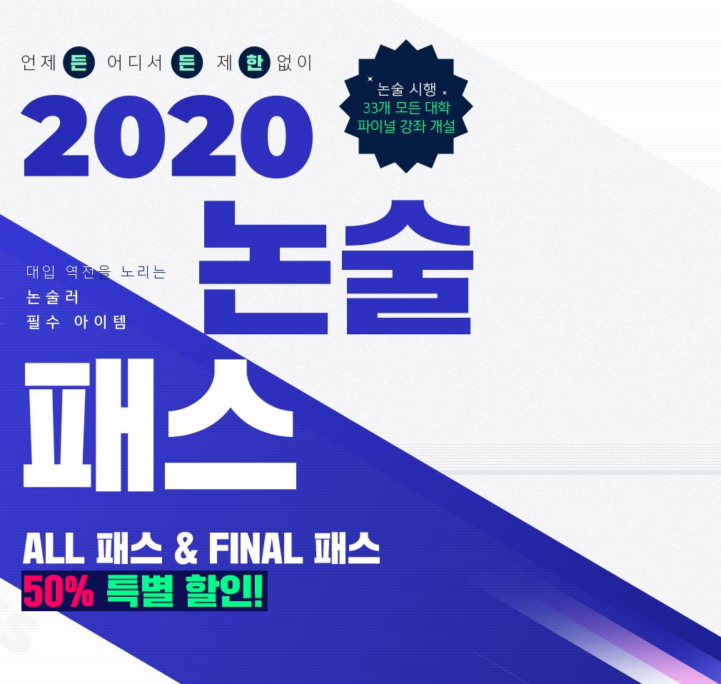 2020 논술 패스