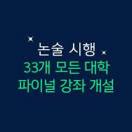 업계 최다 논술시행 33개 모든 대학 파이널 강좌 개설