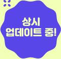 상시 업데이트 중