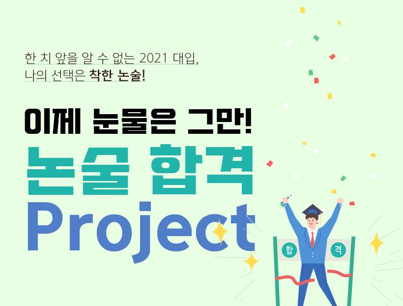 도전하라! 논술합격 Project