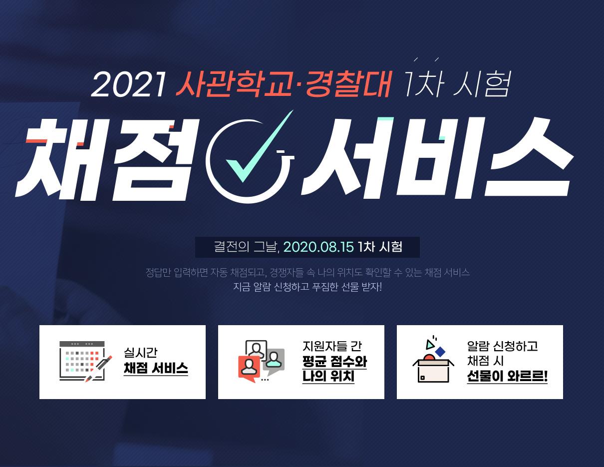 2021 사관학교 경찰대 1차 시험 채점 서비스 결전의 그날 8월 15일 1차시험