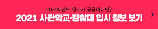 2021 사관한교ㆍ경찰대 입시 정보 보기