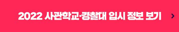 2022 사관한교ㆍ경찰대 입시 정보 보기