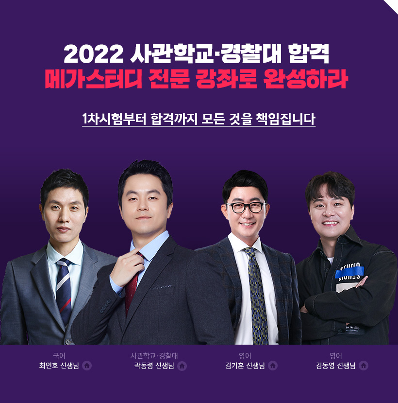 2022 사관학교ㆍ경찰대 합격 메가스터디 전문 강좌로 완성하라