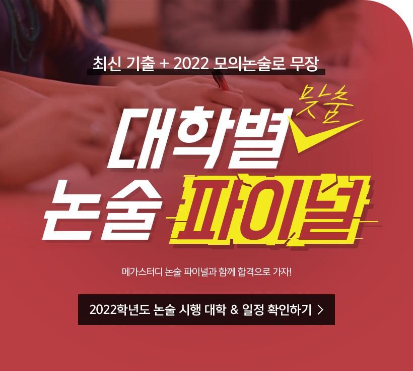 대학별 논술 파이널