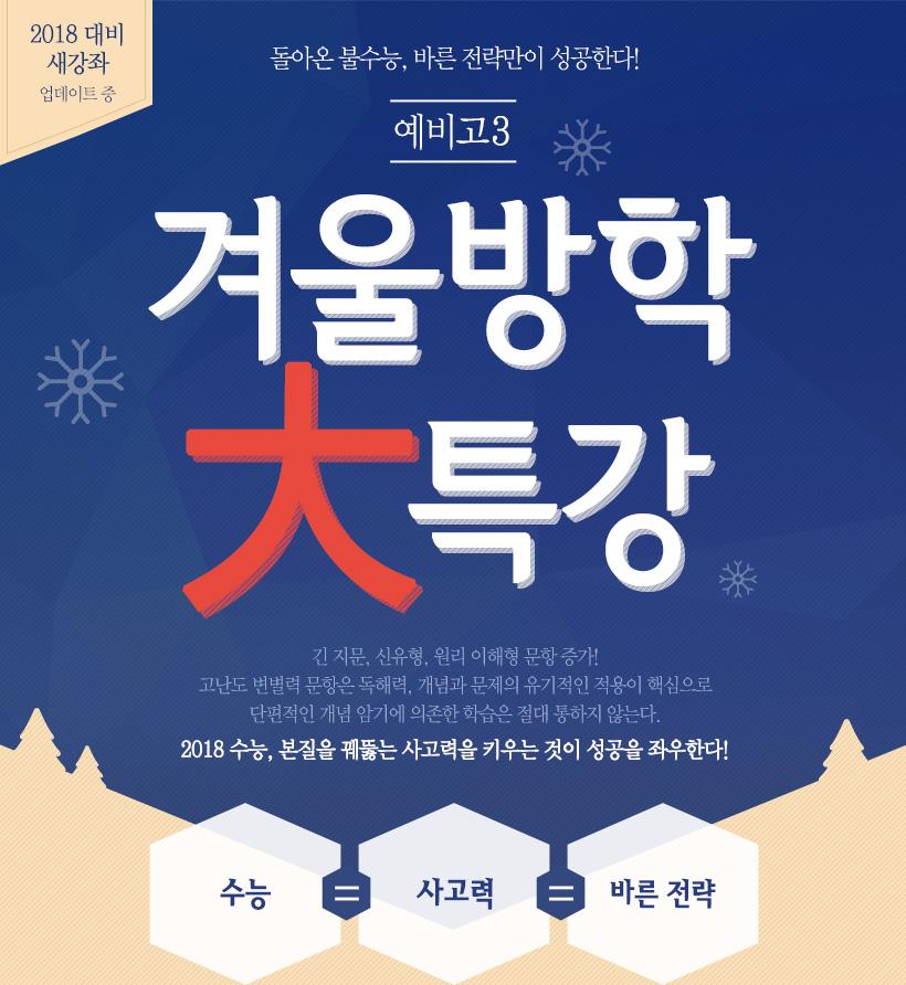 2018 대비 새강좌 업데이트 중, 돌아온 불수능, 바른 전략만이 성공한다! / 예비고3 겨울박학 大특강