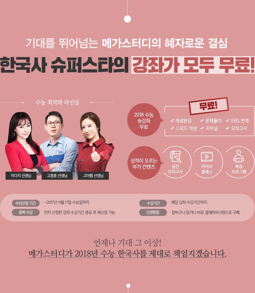 기대를 뛰어넘는 메가스터디의 혜자로운 결심 한국사 슈퍼스타의 강좌가 모두 무료!