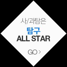사/과탐은 탐구 ALL STAR