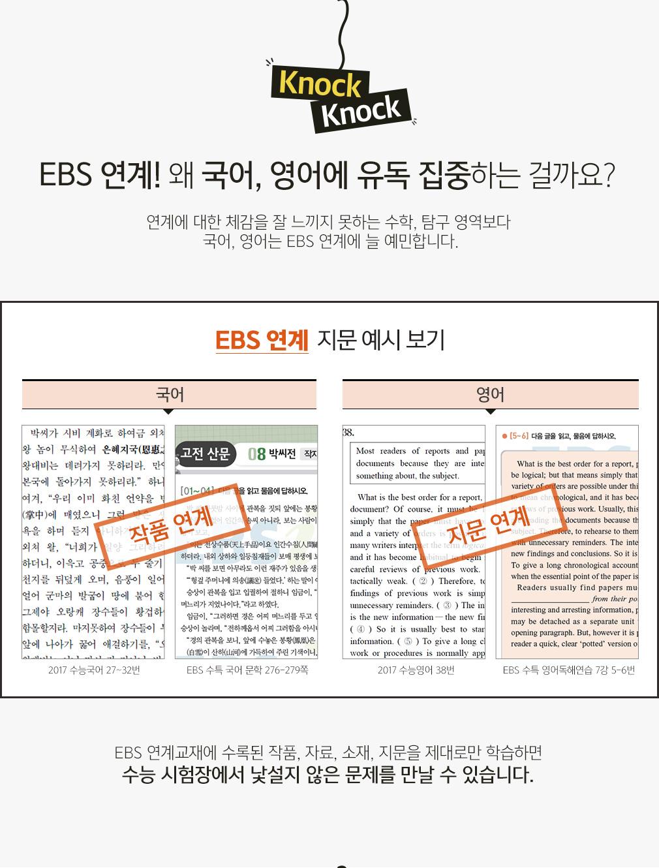 EBS 연계! 왜 국어, 영어에 유독 집중하는 걸까요? 연계에 대한 체감을 잘 느끼지 못하는 수학, 탐구 영역보다 국어, 영어는 EBS 연계에 늘 예민합니다.