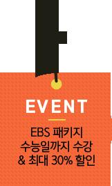 EVENT EBS 패키지 수능일까지 수강 & 최대 30% 할인