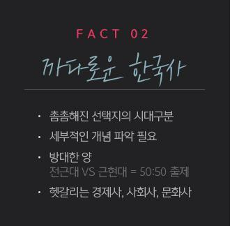 팩트2 까다로운 한국사