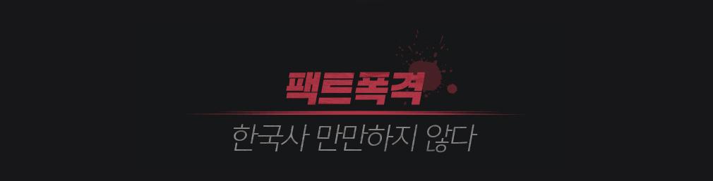 """팩트폭격""""  한국사 만만하지 않다"""