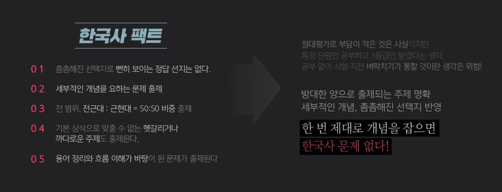 한국사 팩트