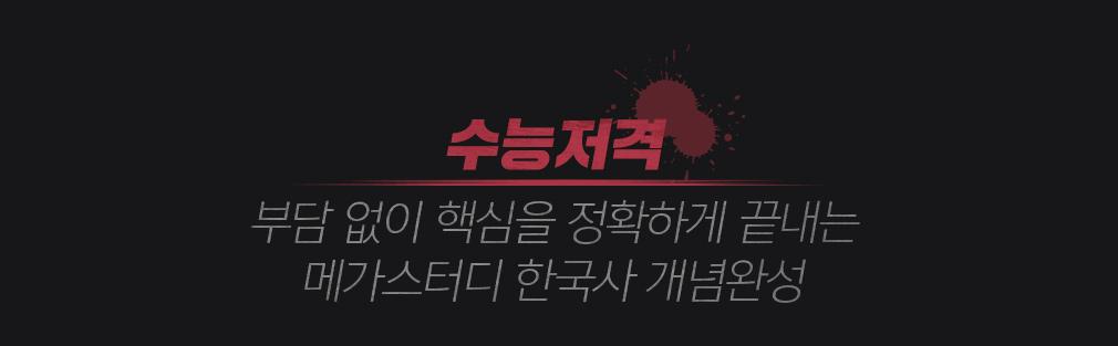 수능저격! 부담 없이 핵심을 정확하게 끝내는 메가스터디 한국사 개념완성