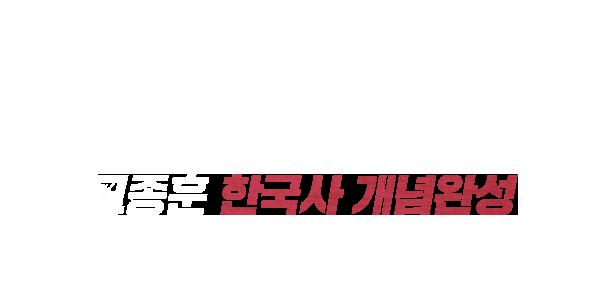 학습시간은 줄이고 성적은 올리자! 고효율 끝판왕 고종훈 한국사 개념완성