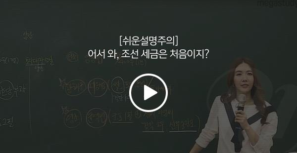 [쉬운설명주의] 어서 와, 조선 세금은 처음이지? 영상보기