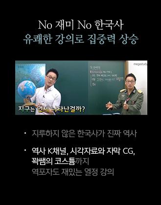 No 재미 No 한국사 유쾌한 강의로 집중력 상승