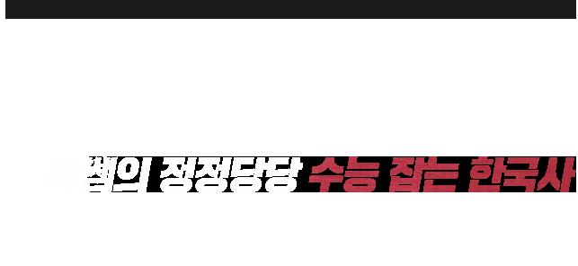 """""""첫"""" 흐름을 꽉 잡으면 수능 """"끝""""까지 잡힌다!꽉쌤의 정정당당 수능 잡는 한국사"""