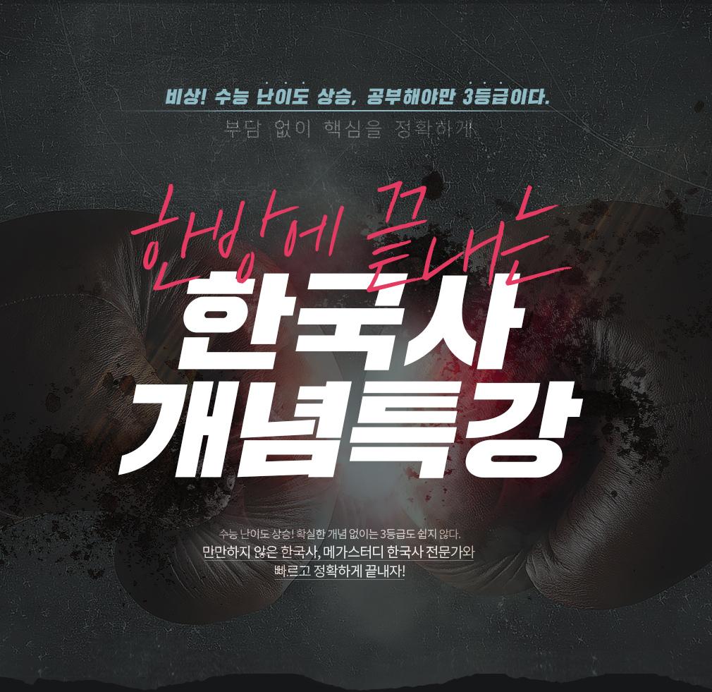 한방에 끝내는 한국사 개념특강