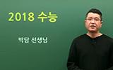 박담 선생님