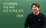 김동욱 선생님