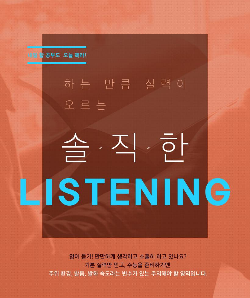 솔직한 LISTENING