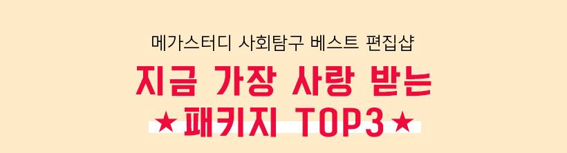 지금 가장 사랑 받는 패키지 TOP3