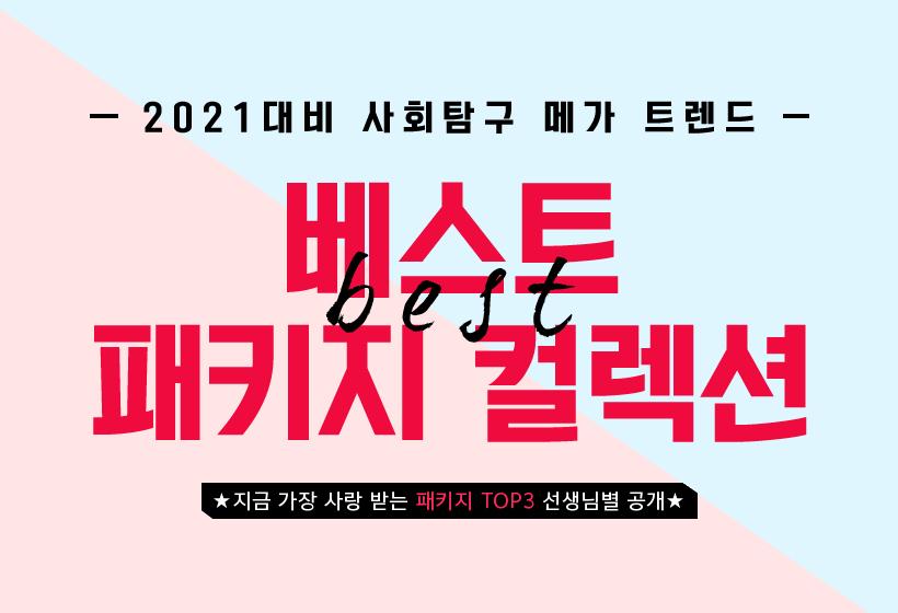 2019 사회탐구 메가 트렌드 베스트 패키지 컬렉션