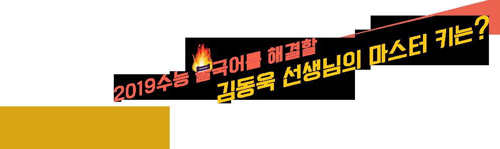 불국어를 해결할 김동욱 선생님의 마스터키는?