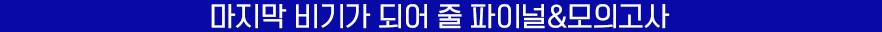 메가 파이널 / 실전 모의고사
