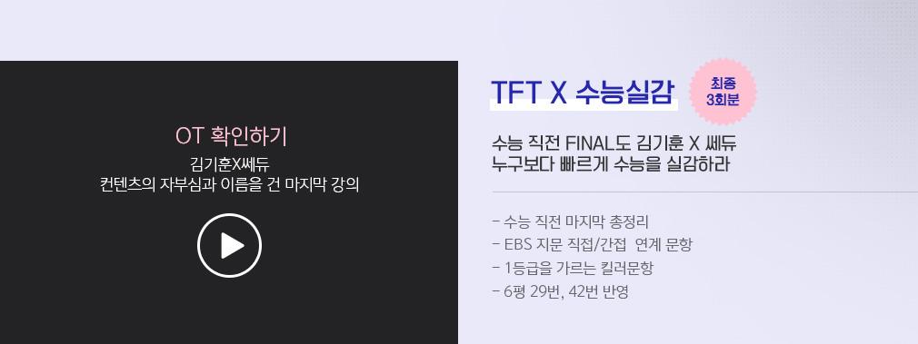 TFT X 수능실감