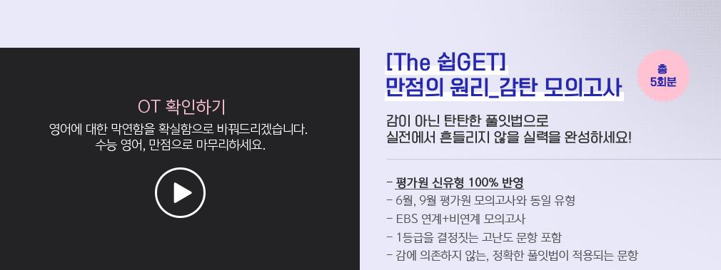 [THE 쉽GET] 만점의 원리_감탄 모의고사