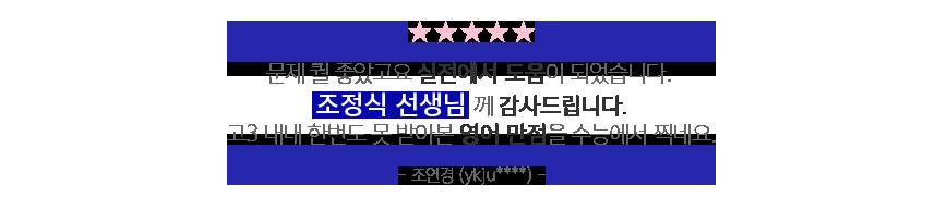 조정식 선생님 수강평
